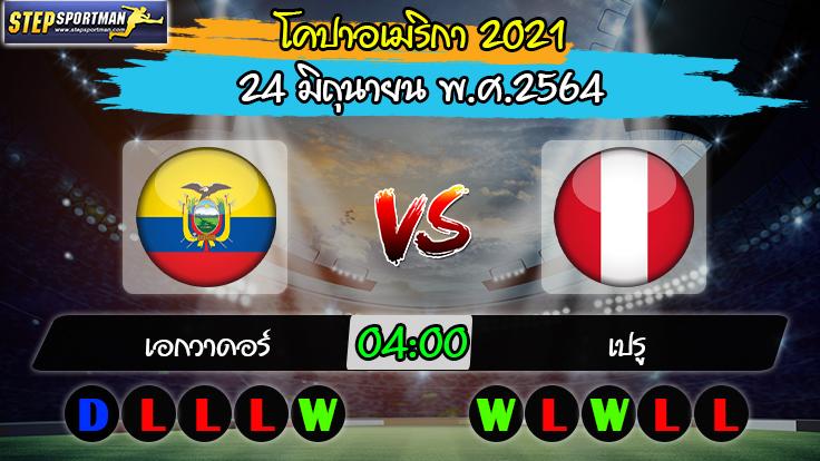 วิเคราะห์บอล [ โคปาอเมริกา 2021 ] เอกวาดอร์ VS เปรู (24/06/64)